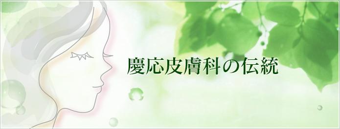 慶応皮膚科の伝統と東大式最新医療のコンビネーションセラピー